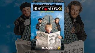 ホーム・アローン2 (吹替版) thumbnail