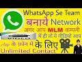 Whatsapp Se Team Crete Network  आपने Mobile में Unlimited Contact Traffic आप की Mlm Company में  Try