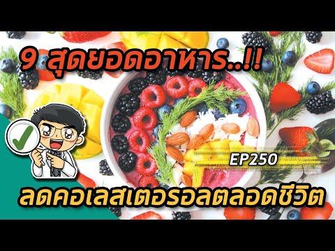 9 สุดยอดอาหารลดคอเลสเตอรอลตลอดชีวิต | EP250