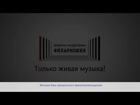 Как приобрести билеты на концерты Удмуртской филармонии в режиме Online (с титрами)