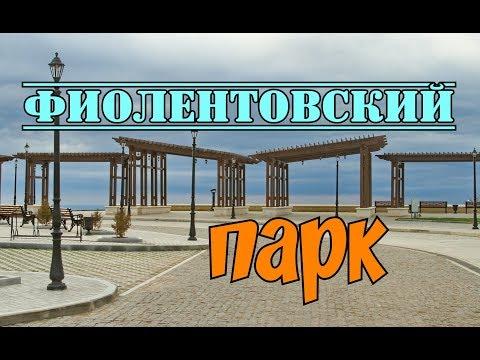Крымские зарисовки|Фиолентовский парк|Katerina Volna
