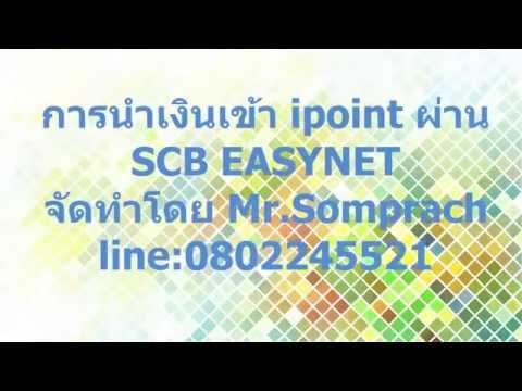 การนำเงินเข้า ipoint ผ่านอินเทอร์เนต  SCB EASYNET