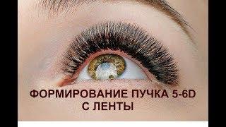 Наращивание ресниц 5-6D, на не густые натуральные реснички.Eyelash extensions 5-6D
