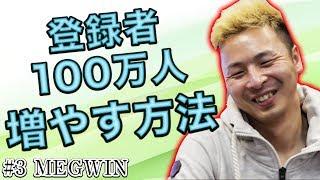 「MEGWINTV」メグウィンさん【インタビュー#3】