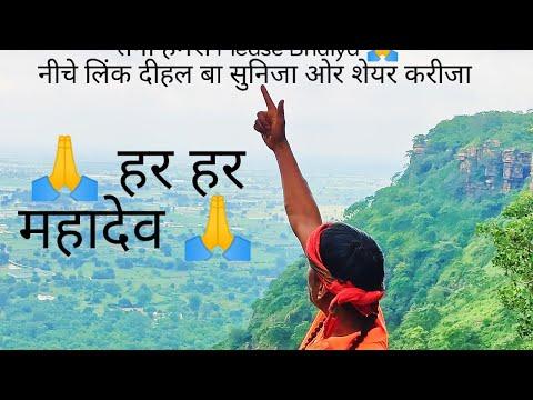 Dev Dev Mahadev Siva Singer Raushan Lal Yadav RLY