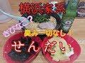 【せんだい】横浜家系ラーメン!鹿児島産きびなごを使ったラーメン!