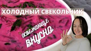 ХОЛОДНЫЙ СВЕКОЛЬНИК - Идеальный летний суп/ ХОЛОДНИК из свеклы