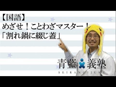 【国語】「割れ鍋に綴じ蓋」|めざせ!ことわざマスター!