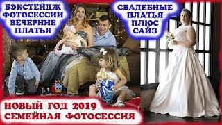 Семейная новогодняя фотосессия в вечерних платьях. Свадебные платья для полных женщин Новый год 2019
