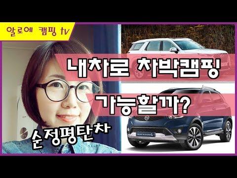 차박캠핑# 순정으로 평탄화되는 승용차 10선