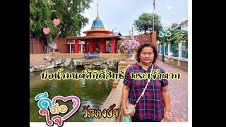 บ่อน้ำมนต์ศักดิ์สิทธิ์ ณ วัดหงส์รัตนาราม ฝังธนบุรี