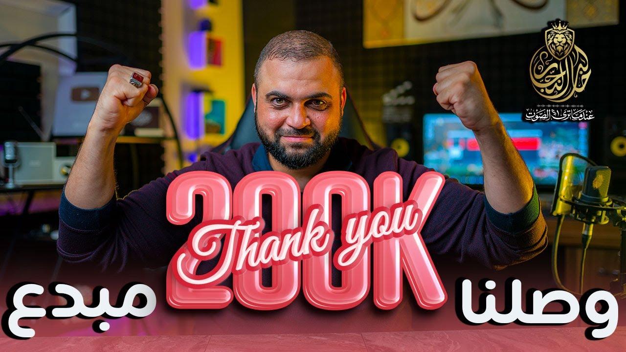 وصلنا لـ 200K ألف مبدع | هكذا يظلمنا اليوتيوب والجمهور | مع خالد النجار ?
