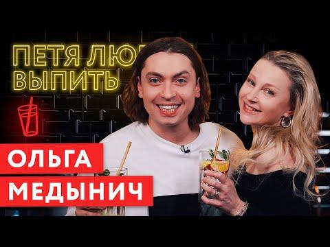 Петя любит выпить: актриса Ольга Медынич