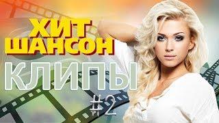 Download Хит Шансон Клипы # 2 Mp3 and Videos