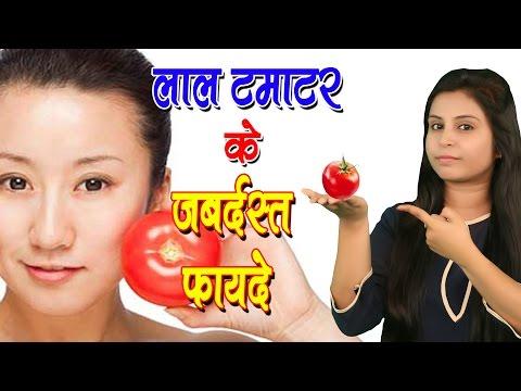 लाल टमाटर के जबर्दस्त फायदे Health Benefits Of Tomatoes | Tamatar Ke Fayde - Increases Blood