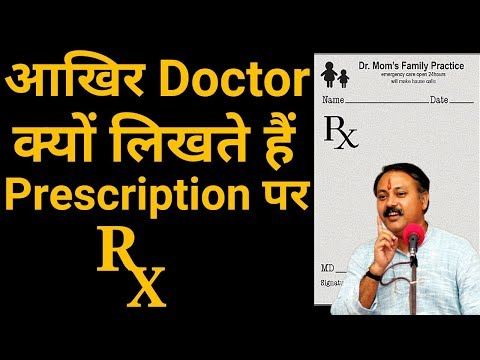 why-doctors-write-rx-in-prescription-||-rx-meaning-in-hindi-||-आरएक्स-अर्थ-||-rajiv-dixit-ji