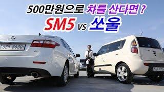 500만원으로 차를산다면? SM5 vs 쏘울