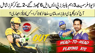 PSL 6 today match | Quetta Gladiators vs Multan Sultans | David Miller out from PSL 6