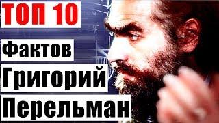 Топ 10 Фактов Григорий Перельман