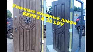 видео Уличные двери для частного дома