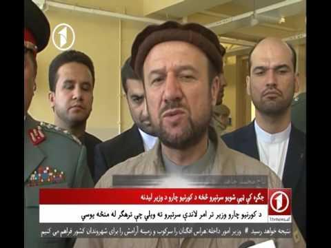 Afghanistan Pashto News 13.09.2016 د افغانستان خبرونه