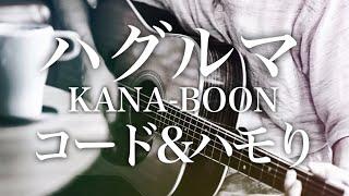 ハグルマ / KANA-BOON 【からくりサーカス op2】 メインボーカルオフの...
