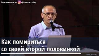 Торсунов О.Г.  Как помириться со своей второй половинкой