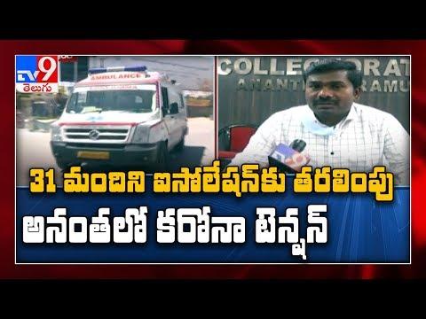Hindupur woman who tested positive for coronavirus dies in Karnataka - TV9