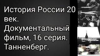 История России 20 век. Документальный фильм,16 серия. Танненберг.