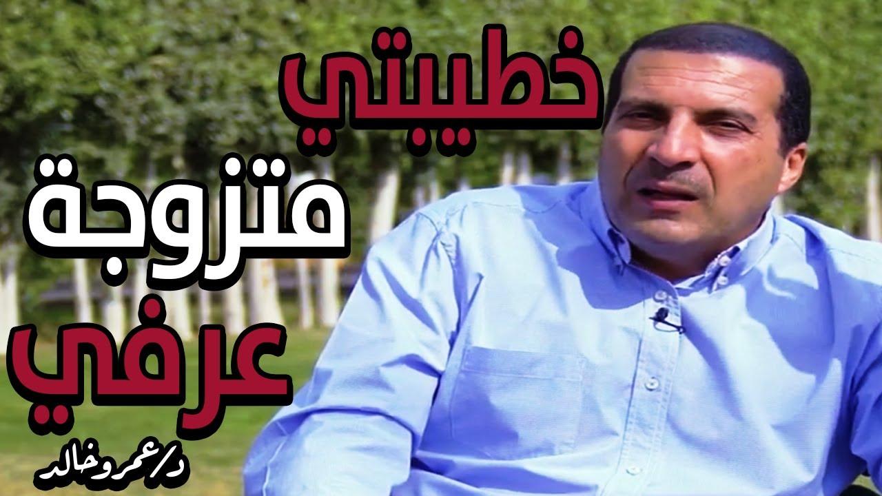 أنت تسأل وعمرو خالد يجيب   خطيبتى صارحتني بزواجها العرفي في الجامعة..ماذا أفعل؟ الإجابة