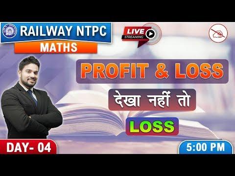 Profit & Loss | Railway NTPC 2019 | Maths | 5:00 PM thumbnail