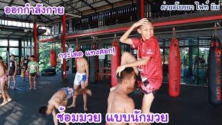 ซ้อมมวย แบบนักมวย มวยไทยจะไปบอลโลก! ทำท่าแม่ไม้มวยไทย ตลกมากก | KAMSING FAMILY