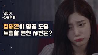 Download [엄마가 잠든후에] 정채연이 방송 도중 트림할 뻔한 사연은? (ENG sub)