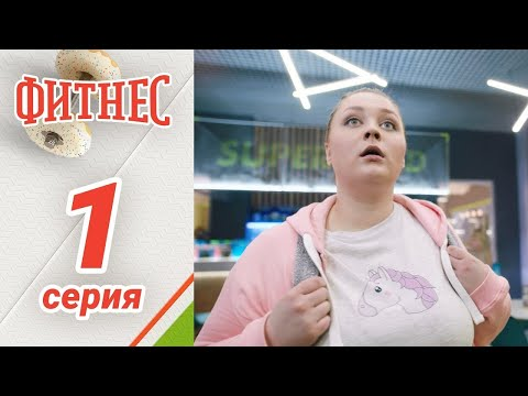 Сериал Фитнес. 1 сезон 1 серия