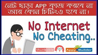 Thunkable,Appybuilder - Without Internet Nobody can Access your Android App [bangla 2018]