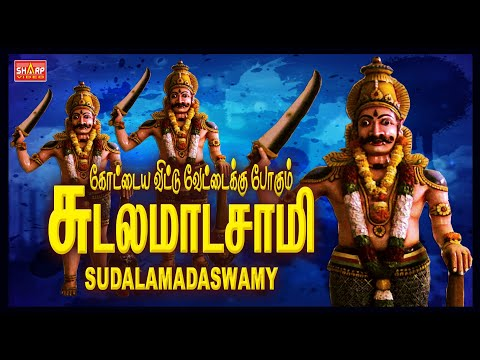 சுடலைமாடன்  பாட்டு  Sudalai Maadan Super Songs Devotional Super Hit Songs