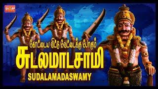 சுடலைமாடன்  பாட்டு  Sudalai Maadan Super Songs Devotional super hit songs