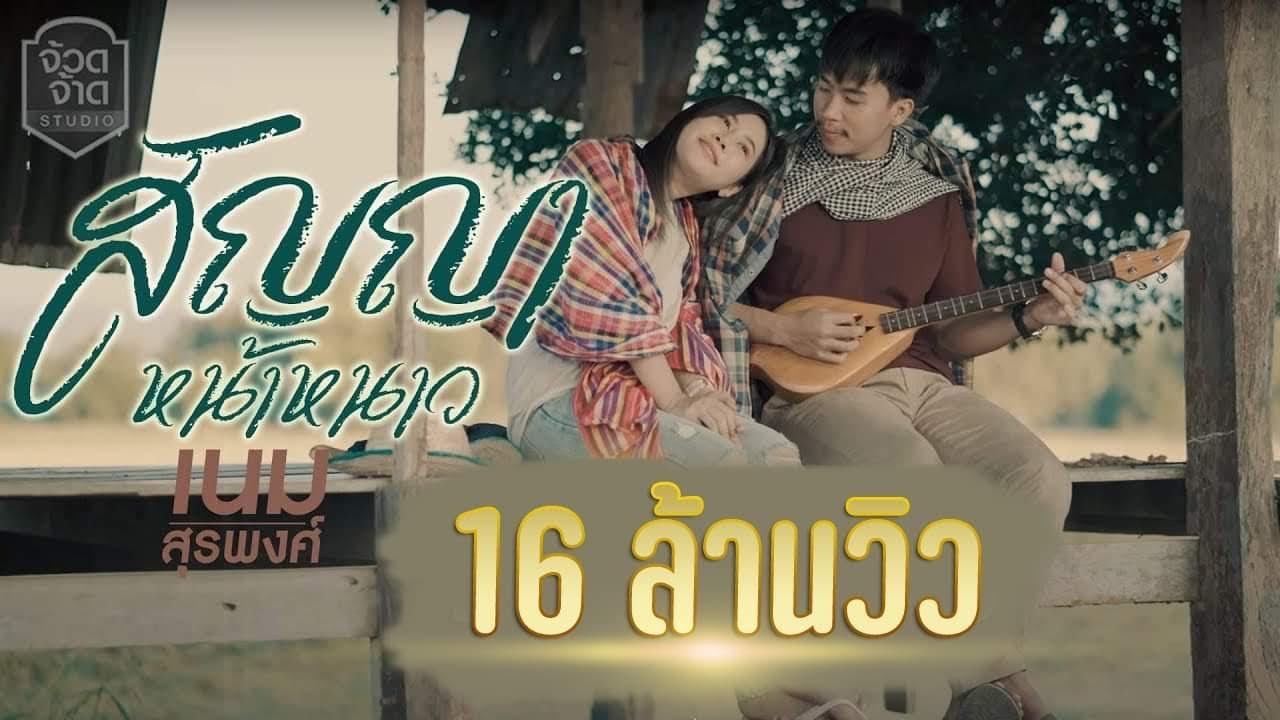 สัญญาหน้าหนาว - เนม สุรพงศ์【 OFFICIAL MV】
