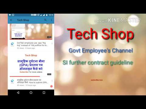 how to submit and print State insurance further contract guideline video