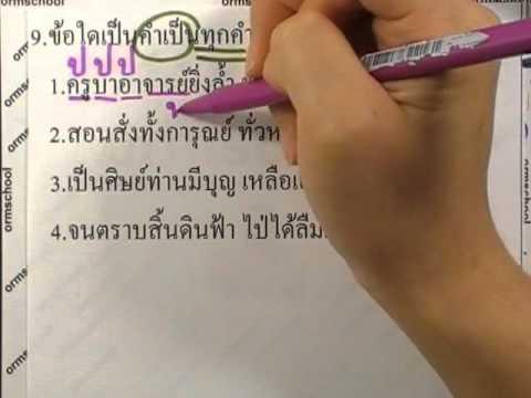 ข้อสอบเข้าม.1 : ภาษาไทย ชุด03 ข้อ09