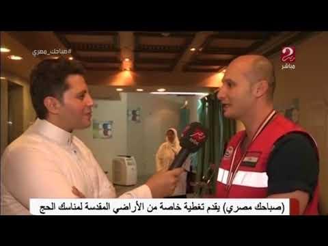 #صباحك_مصري | رئيس شعبة مكة بالبعثة الطبية للحج : البعثة الطبية تشمل 365 طبيب