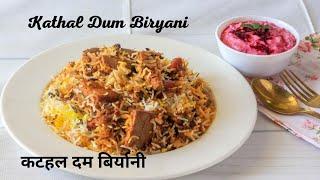 Kathal Dum Biryani Recipe |Jackfruit Biryani |Kathal Biryani Recipe |कटहल बिरयानी |JackFruit Biryani