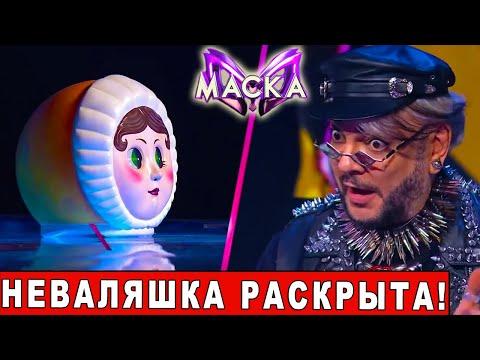 Неваляшка раскрыта! Шоу Маска на НТВ  Новый сезон  Выпуск №11 | Обзор