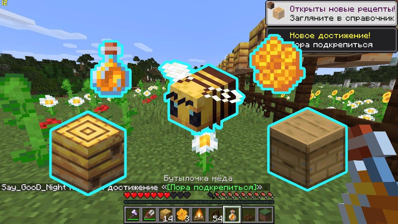 как сделать в майнкрафте пчёл дающих опыт #3