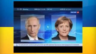 Путин и Меркель Ураинскую войну будем прекращать Украина новости, Донецк,Луганск(Путин и Меркель Ураинскую войну будем прекращать Украина новости, Донецк,Луганск http://youtu.be/d0j7LmL61tM ▻Подписа..., 2015-05-18T08:00:56.000Z)