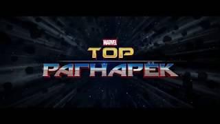 логотипы трейлеров фильмов Marvel (2008-2018)
