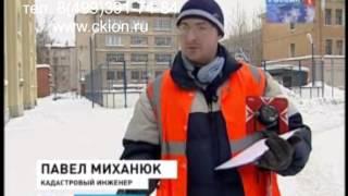 Межевание в Москве(Межевание 8(499)391-7484. www.ckion.ru. Наша компания оказывает такие услуги межевания такие как: геодезические работы,..., 2012-11-18T14:18:04.000Z)
