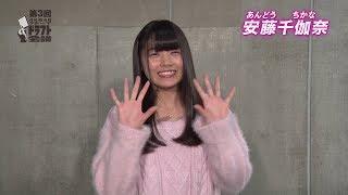 「第3回AKB48グループドラフト会議」安藤千伽奈 自己アピール / AKB48[公式]
