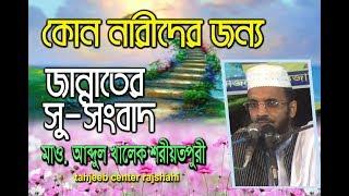 Bangla waz নারীরা কি জান্নাতের সু-সংবাদ নিতে চান? তাহলে শুনুন আব্দুল খালেক শরিয়তপুরীর এই ওয়াজটি