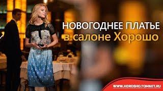 Новогоднее платье в салоне Хорошо Платье на новый год Томск